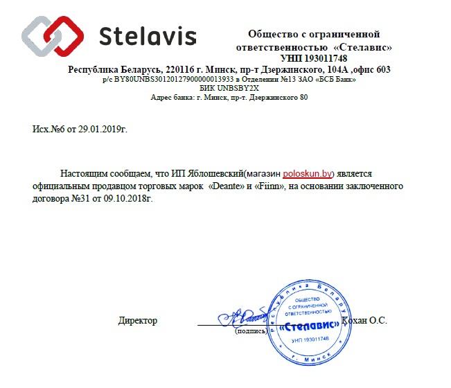 Сертификат официального продавца марок Deante и Flinn