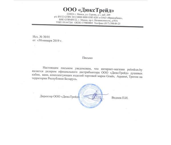 Сертификат официального дистрибьютора марок Grado, Aquanet, Тритон