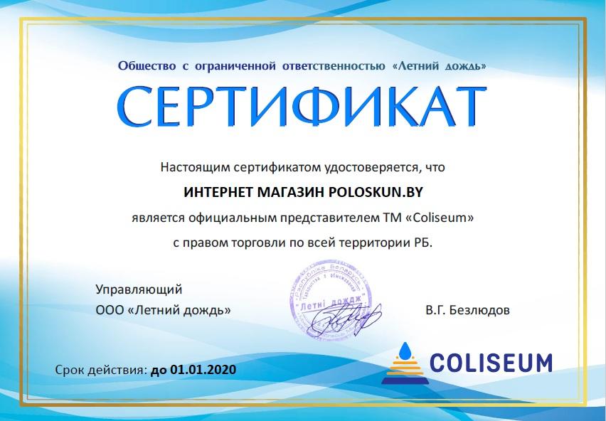 Сертификат официального представителя ТМ Coliseum