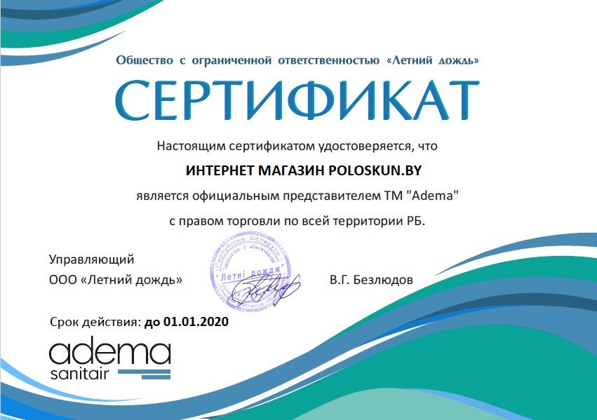 Сертификат официального представителя ТМ Adema